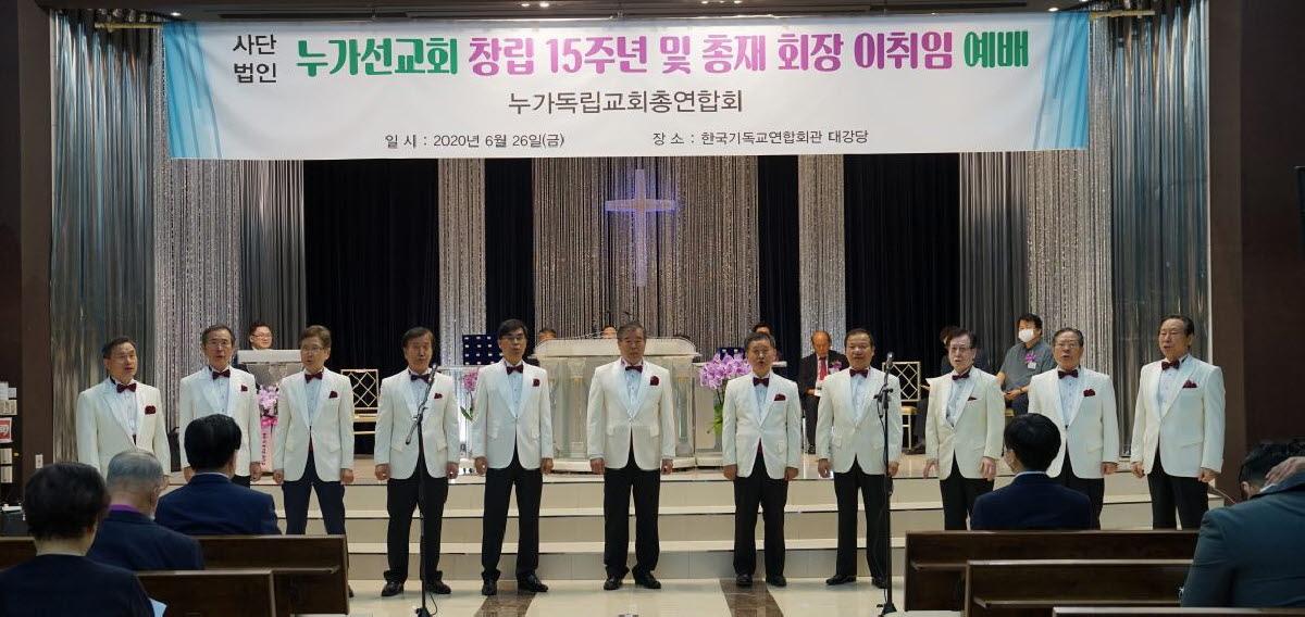 누가독립교회총연합회 제1회 목사임직예배
